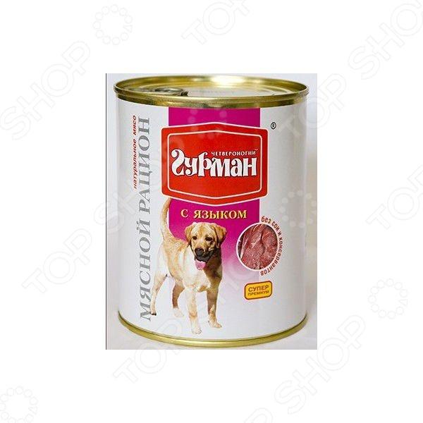 Корм консервированный для собак Четвероногий Гурман «Мясной рацион с языком» гирлянда lunten ranta люстры 10 ламп 1 6 м