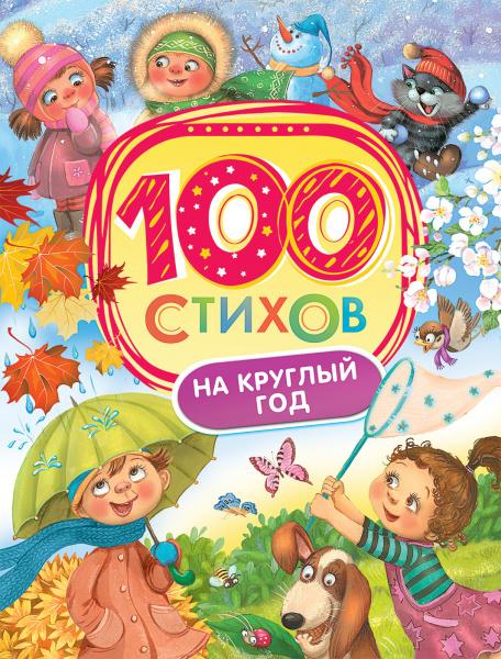 100 стихов на круглый год    /