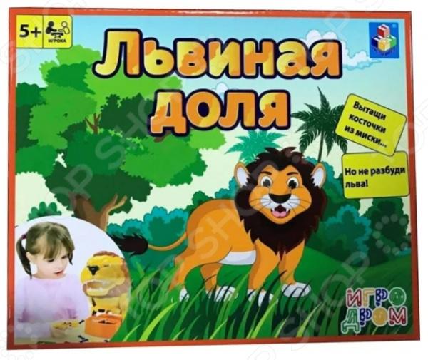 Игра настольная 1 Toy «Львиная доля»