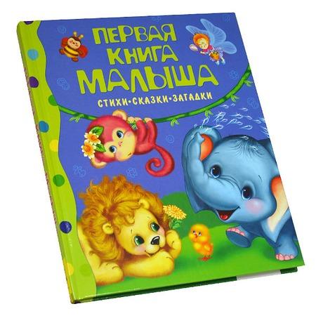 Купить Первая книга малыша. Стихи, сказки, загадки