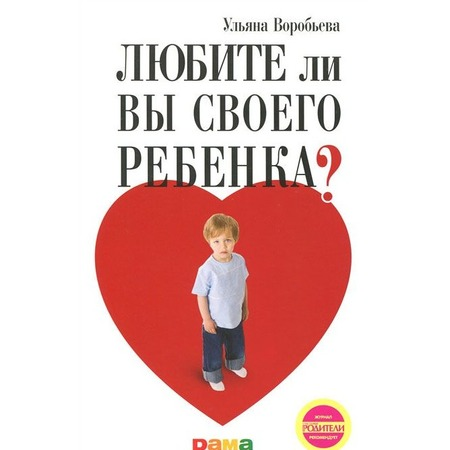 Купить Любите ли вы своего ребенка?