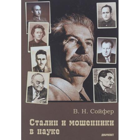 Купить Сталин и мошенники в науке