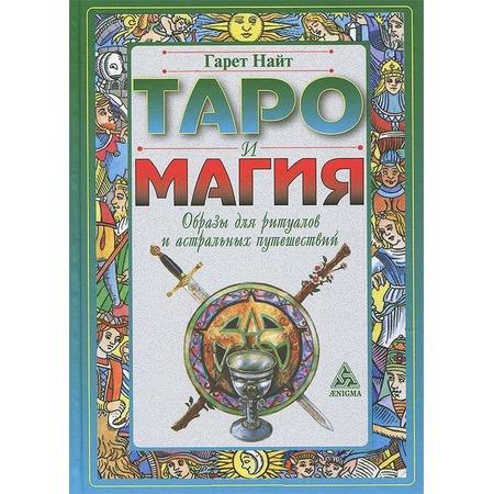 Купить Таро и магия. Образы для ритуалов и астральных путешествий