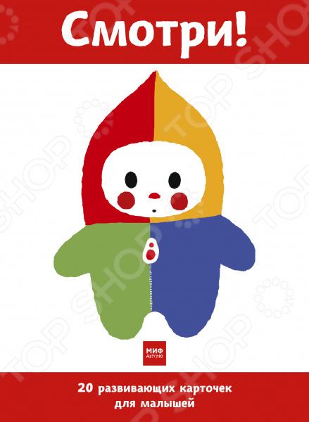 Развитие от 0 до 3 лет Манн, Иванов и Фербер 978-5-00100-088-4 Смотри! 20 развивающих карточек для малышей