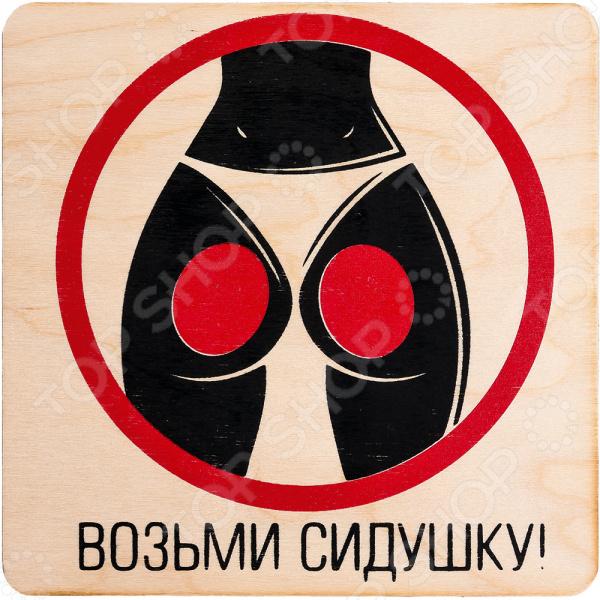 Табличка для бани Банные штучки «Возьми сидушку» 32300