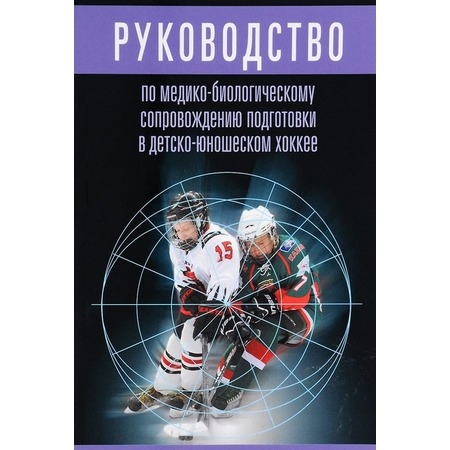 Купить Руководство по медико-биологическому сопровождению подготовки в детско-юношеском хоккее