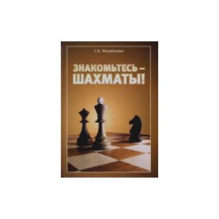 Купить Знакомьтесь-шахматы!