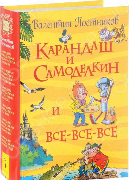 Сказки русских писателей Росмэн 978-5-353-07907-1 Карандаш и Самоделкин