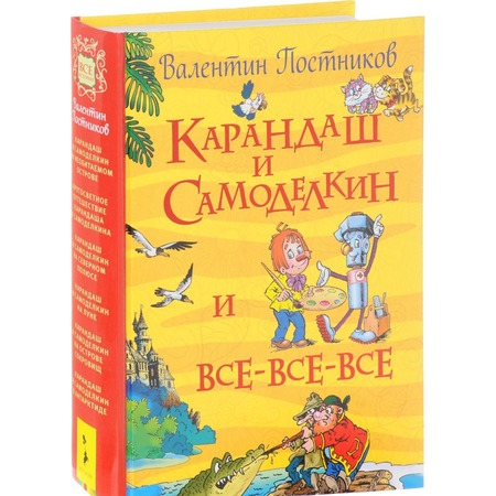 Купить Карандаш и Самоделкин