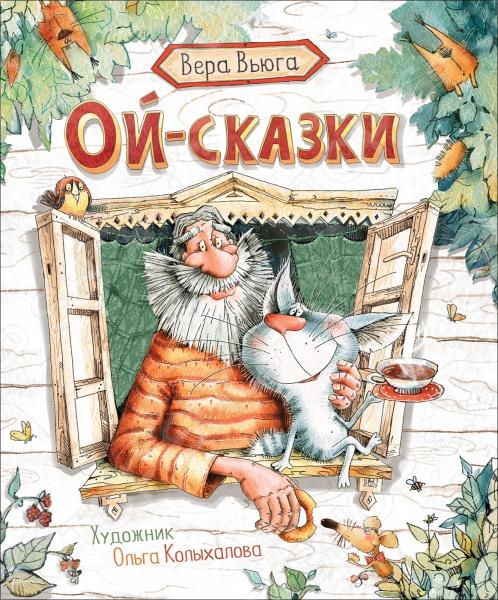 Вера Вьюга. Росмэн «Ой-сказки»