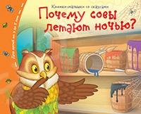 Сказки мира Айрис-пресс 978-5-8112-5466-8 Почему совы летают ночью?