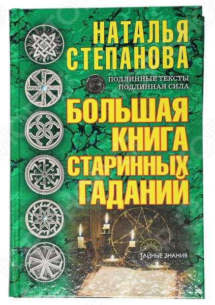 Большая книга старинных гаданий от Натальи Степановой