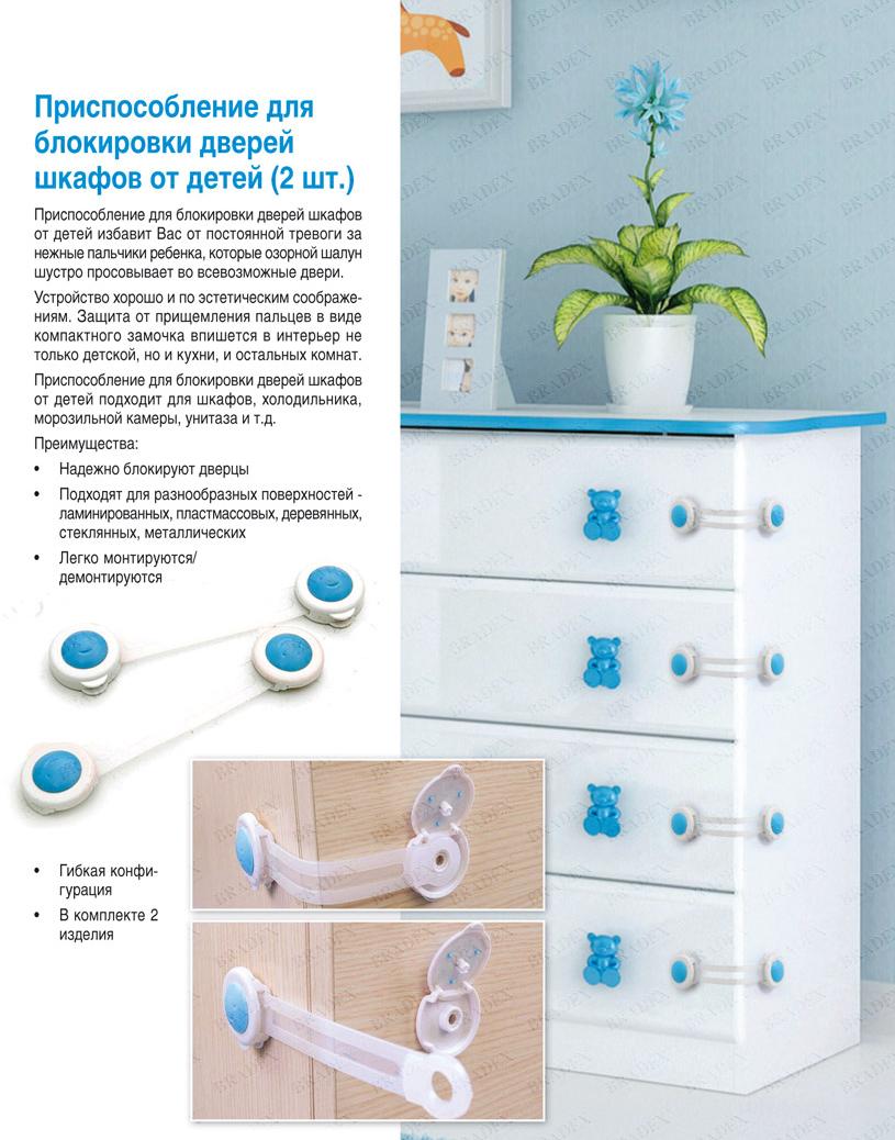 Блокиратор дверной для мебели Bradex Safety Lock 1