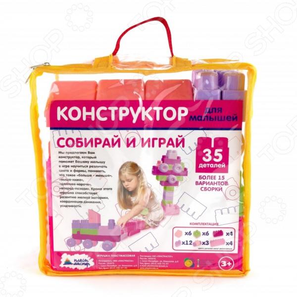 Конструктор для малышей Пластмастер 14018