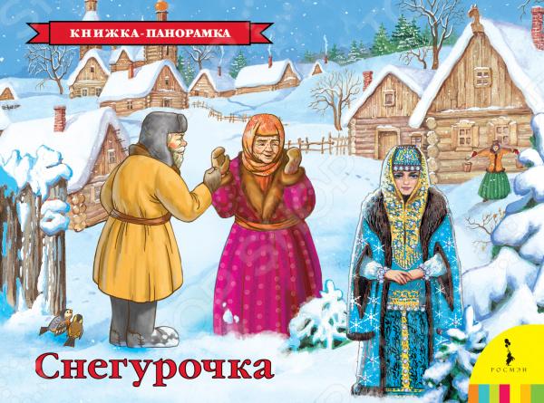 Снегурочка Росмэн (панорамка)    /