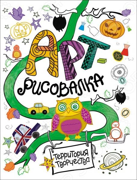 Творческое обучение Росмэн 978-5-353-07234-8 алла белова все делают это isbn 978 5 91759 628 0