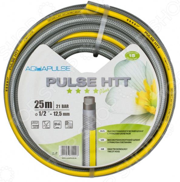 Шланг поливочный профессиональный Aquapulse Pulse HTT