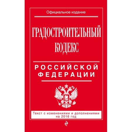 Купить Градостроительный кодекс Российской Федерации. Текст с изменениями и дополнениями на 2016 год