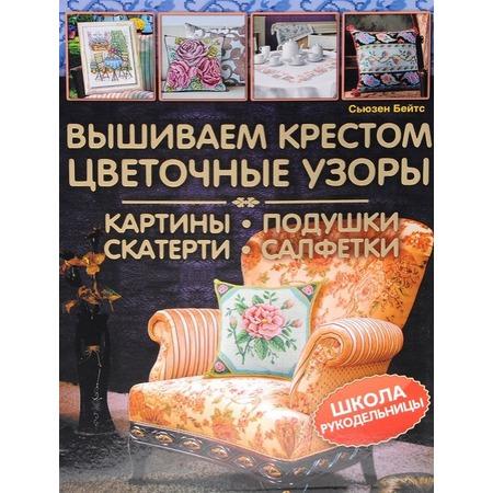 Купить Вышиваем крестом цветочные узоры. Картины, подушки, скатерти, салфетки