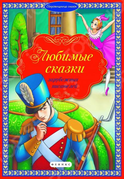 Сборники сказок Феникс 9785222244289 fenix любимые сказки зарубежных писателей