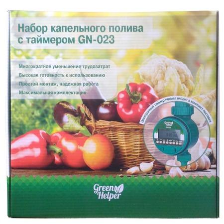 Купить Набор капельного полива Green Helper GN-023