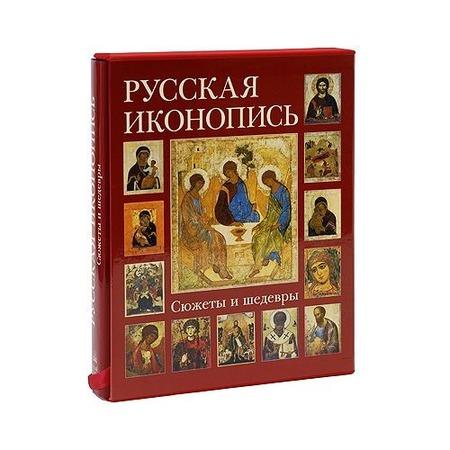 Купить Русская иконопись. Сюжеты и шедевры