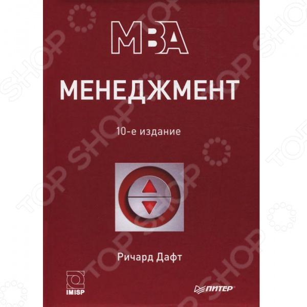 Учебник Ричарда Дафта - одна из самых признанных работ по менеджменту в мире. Современная реальность требует нового стиля управления, и концепция автора полностью соответствует изменившейся ситуации. Подход, ориентированный на раскрытие творческого потенциала личности, получает все большее признание в мире бизнеса. Если вы слушатель программы MBA или менеджер-практик и хотите идти в ногу со временем - эта книга для вас. Прочитав ее, вы найдете оптимальные решения сложных и, казалось бы, неразрешимых задач. Новое, десятое издание значительно переработано и дополнено. Полностью обновлены примеры из практики мировых компаний, добавлены тесты для самооценки, что будет очень полезно начинающим менеджерам. В ключевых разделах книги появились вопросы, помогающие читателю глубже вникнуть в рассматриваемую проблему. Все без исключения главы обновлены с учетом последних веяний времени, теории и практики менеджмента. Рекомендовано Советом Минобрнауки РФ по образовательной программе дополнительного профессионального образования Мастер делового администрирования - Master of Business Administration MBA в качестве учебника для слушателей, обучающихся по программе Мастер делового администрирования . 10-е издание.