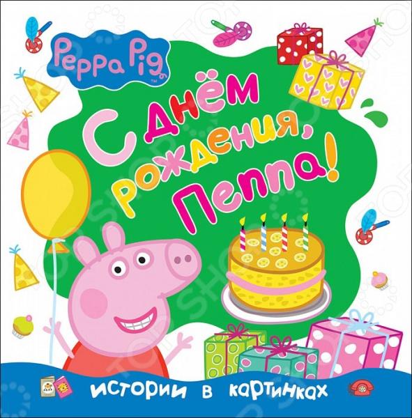 Сказки для малышей Росмэн 978-5-353-07774-9 С днем рождения, Пеппа!