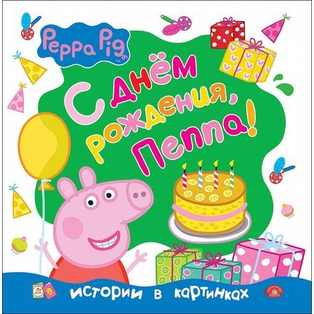 Купить С днем рождения, Пеппа!