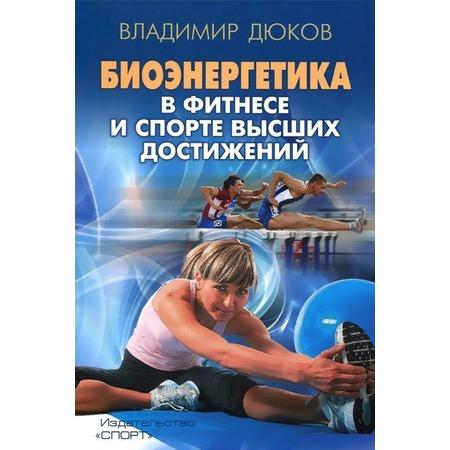 Купить Биоэнергетика в фитнесе и спорте высших достижений