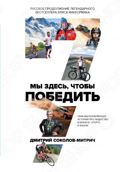 Эксмо 978-5-699-91706-8 соколов митрич  дмитрий владимирович