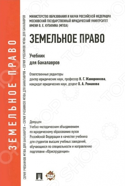 В предлагаемом учебнике в соответствии с требованиями ФГОС ВПО раскрывается система действующего земельного российского законодательства, определяются основные нормы, понятия и институты земельного права, а также выявляется сущность и особенности правового регулирования земельных отношений в Российской Федерации. Для студентов высших учебных заведений, обучающихся по программам бакалавриата, преподавателей юридических вузов, работников законодательной, исполнительной и судебной власти, а также для всех интересующихся земельным правом. Нормативные акты используются по состоянию на 1 марта 2012 г.