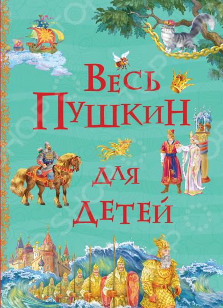 Книги Росмэн 978-5-353-08432-7 росмэн пушкин а с сказка о мертвой царевне