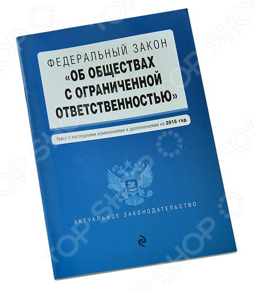 Гражданское право Эксмо 978-5-699-88452-0 эксмо 978 5 699 89897 8