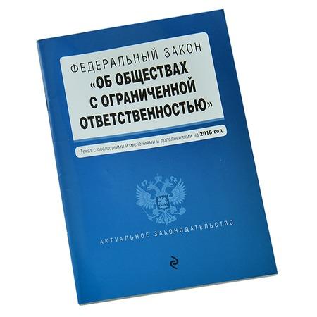 закон об ооо статья 24