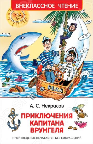 Произведения отечественных писателей Росмэн 978-5-353-07862-3