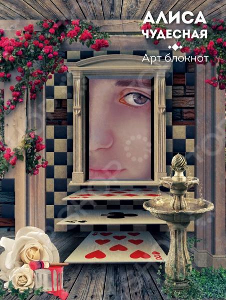 Блокноты. Тетради Эксмо 978-5-699-88561-9 Алиса чудесная