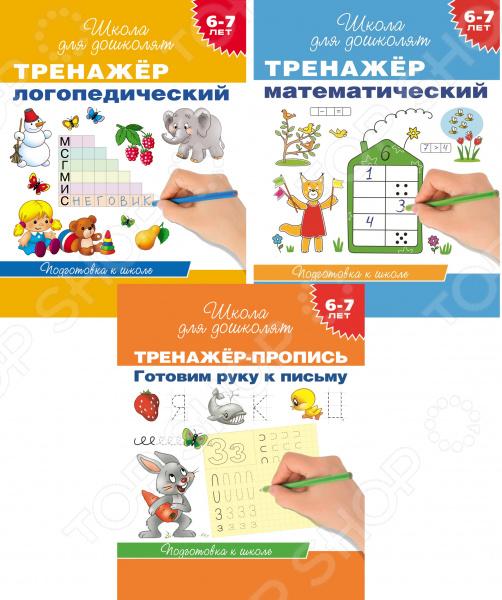 Школа для дошколят.Тренажеры 2 (комплект из 3 книг) (для детей 6-7 лет)