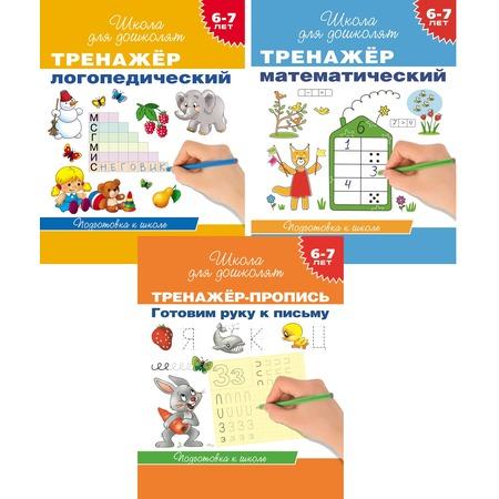 Купить Школа для дошколят.Тренажеры 2 (комплект из 3 книг) (для детей 6-7 лет)