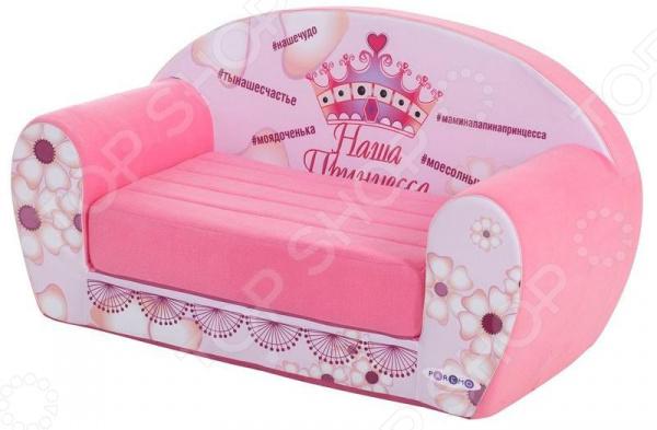 Диван детский игровой PAREMO «Наша Принцесса»