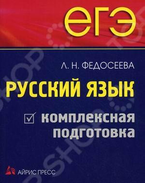 Данное пособие предлагает расширенный арсенал средств для комплексной подготовки к ЕГЭ по русскому языку. Структура книги повторяет структуру демоверсии ЕГЭ, позволяя тем самым сосредоточиться только на том, что проверяют конкретные задания экзаменационного теста. К каждому заданию дается теоретическое обоснование проверяемых в нем языковых явлений, так называемая теоретическая справка, приводится разбор задания демоверсии, блок упражнений и тестовых заданий для отработки каждого правила. Также в пособие включены тематические обобщающие тесты. В завершение комплексной работы с книгой предлагаются для выполнения три тренировочных теста, построенных по типу актуальной демоверсии ЕГЭ. Ко всем заданиям даны ответы. Для учащихся 10 11 классов.