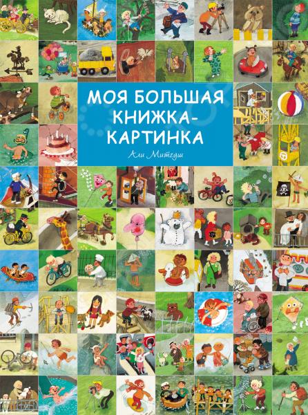 Моя большая книжка-картинка. Виммельбух