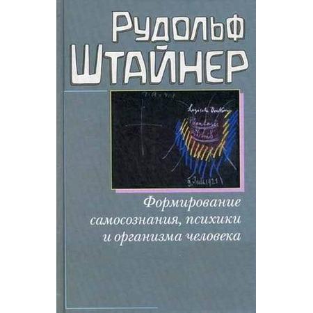Купить Формирование самопознания, психики и организма человека