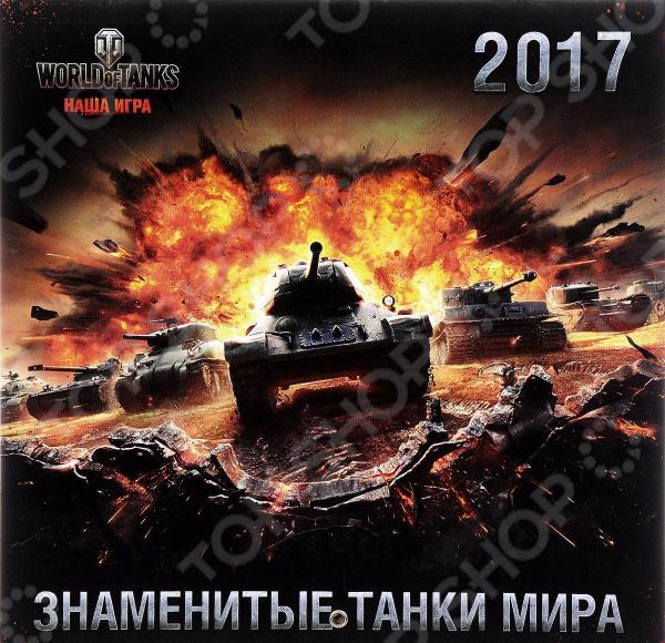 Настенный календарь с уникальными иллюстрациями от World of Tanks, популярнейшего танкового симулятора, в котором ежедневно сражаются сотни тысяч игроков. В каждом месяце вы узнаете о событиях в области танкостроения, а высококачественные изображения танков украсят ваш дом или рабочее место.