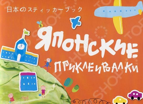 Книжки с наклейками Росмэн 978-5-353-07770-1