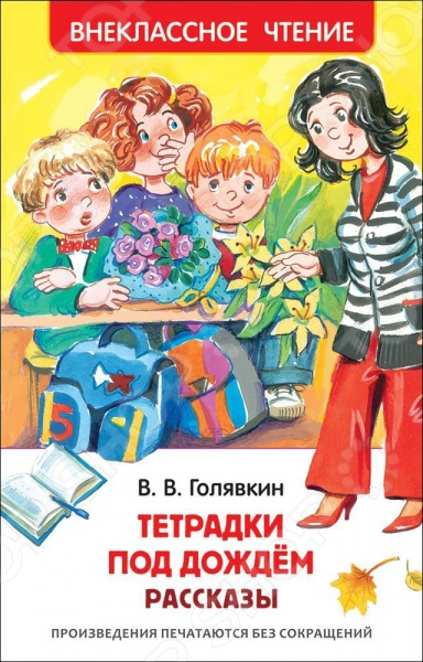 Произведения отечественных писателей Росмэн 978-5-353-07704-6
