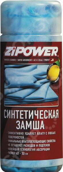Замша синтетическая Zipower PM 0927