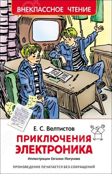Приключения Электроника Детская фантастика и фэнтези Росмэн 978-5-353-07795-4 /