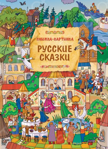 Русские сказки. Виммельбух