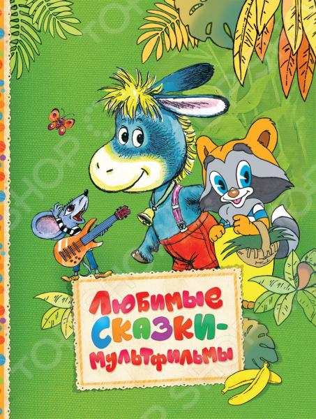 Книги Росмэн 9785353080732 художественные книги росмэн сказки мультфильмы для малышей